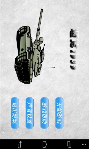 坦克1939