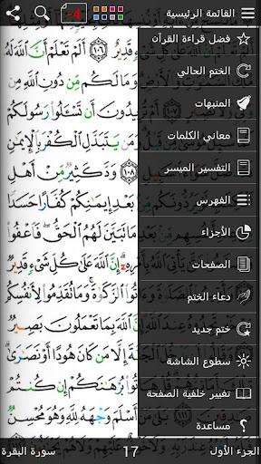 ختم القرآن من مصحف التجويد