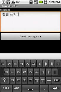 Send Foreign Language SMS pic- screenshot thumbnail