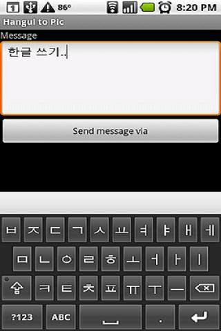 Send Foreign Language SMS pic- screenshot