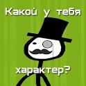 Тест на характер icon