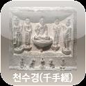 불교 천수경 icon