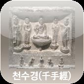 불교 천수경