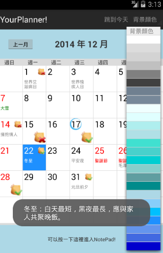 香港日曆 假期 紀念日 備忘錄,盡在YourPlanner