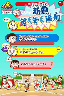 ドラえもんの「リズムパッド」子供向けアプリ音楽知育ゲーム無料-おすすめ画像(3)