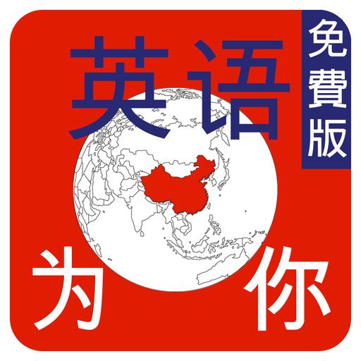 汉语英语为你免費版 教育 App LOGO-硬是要APP