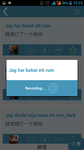 瑞典语:交互式对话 - 学习讲 -门语言 教育 App-癮科技App
