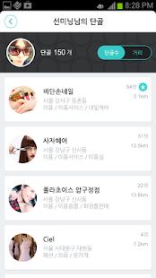 단골-나만의 핫플레이스 모으기- screenshot thumbnail