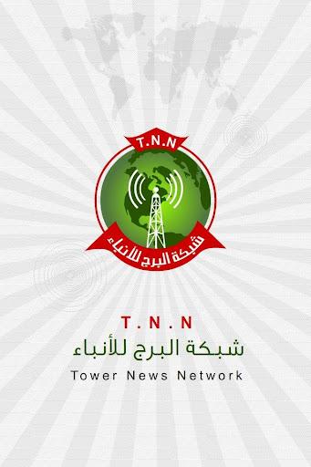 شبكة البرج للانباء