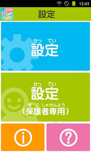 免費下載個人化APP|ラクホンキッズFree app開箱文|APP開箱王