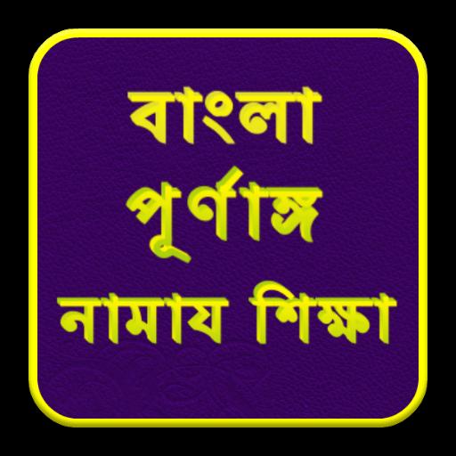 বাংলা পূর্ণাঙ্গ নামায শিক্ষা