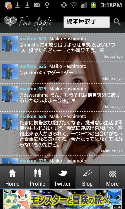 橋本麻衣子公式ファンアプリ - screenshot
