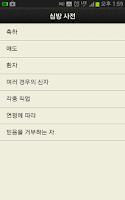 Screenshot of Deluxe 아가페성경찬송(개역개정+쉬운성경+새찬송가)