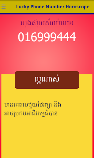 Khmer Lucky Phone Number