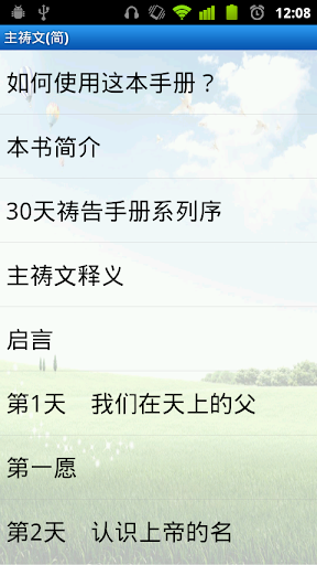 【免費書籍App】主祷文(简)-APP點子