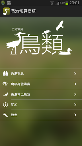 HKcBirds: 香港常見鳥類
