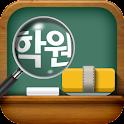 전국학원정보 icon