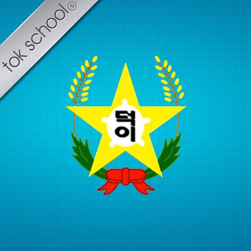 덕이초등학교 총동문회 LOGO-APP點子
