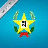 덕이초등학교 총동문회