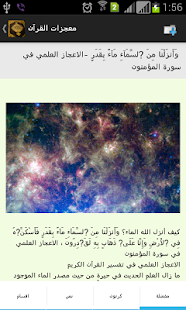 Miracles of َQuran - screenshot thumbnail