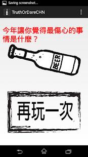 免費休閒App|真心話大冒險 (完全中文版)|阿達玩APP