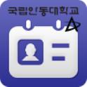 안동대학교 도서관 이용증 icon