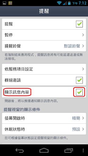 【免費工具App】訊息自動備份-APP點子