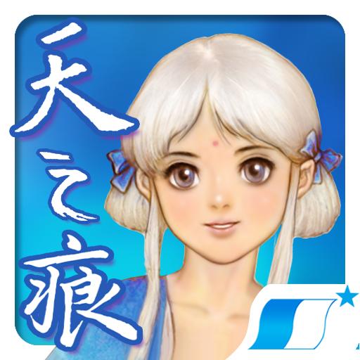軒轅劍參外傳 天之痕 角色扮演 App LOGO-APP開箱王