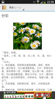 Screenshot of 本草綱目