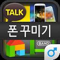 남자 테마샵 (카카오톡테마/배경화면/스타화보/도돌런처) icon