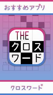 クロスワード 脳トレに最適なパズルアプリの決定版