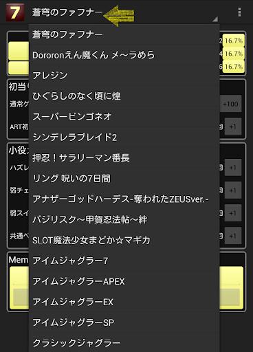 玩博奕App|スロットサポート2 【パチスロ設定判別】免費|APP試玩