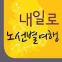 [내일로]중앙선 외 icon