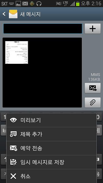 PAYPOP(페이팝) - 쎄니팡 - screenshot