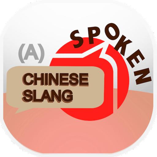 Chinese Slang (A) 教育 App LOGO-APP試玩