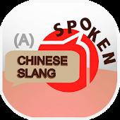 Chinese Slang (A)