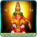 Ayyappa-Harivarasanam(Telugu)