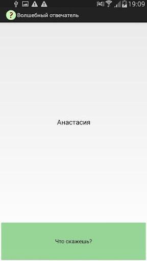 玩娛樂App|Предсказатель免費|APP試玩