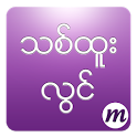 MobileReader - Thit Htoo Lwin icon