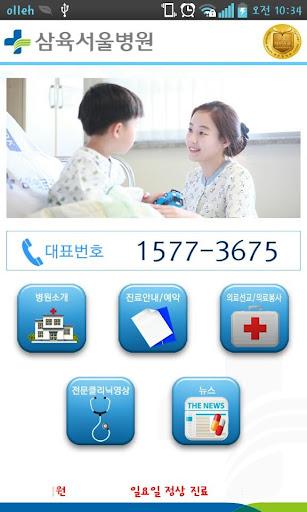 삼육서울병원