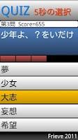 Screenshot of QUIZ 5秒の選択