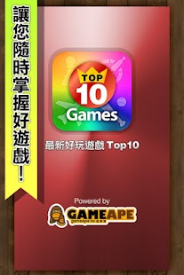 最新好玩遊戲Top10