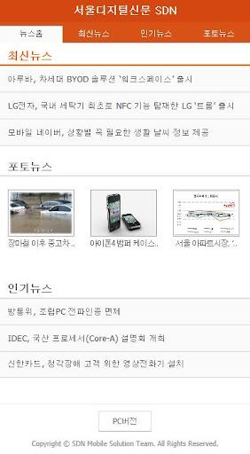 서울디지털신문 SDN