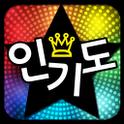 인기도테스트 icon