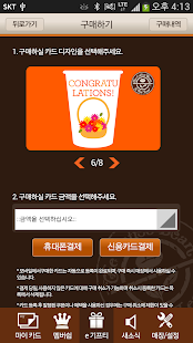 커피빈 멤버스 클럽 - screenshot thumbnail