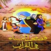 كرتون قصص النساء في القرآن