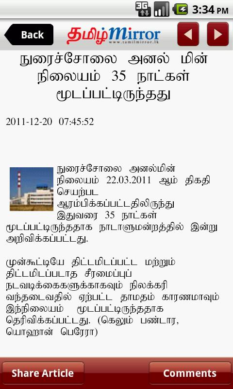 Tamil Mirror- screenshot