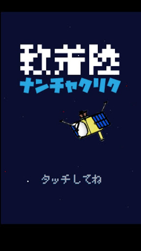 軟着陸 -目標へ着陸せよ小惑星探査機スズメ