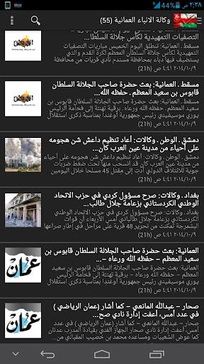 وكالة الأنباء العمانية
