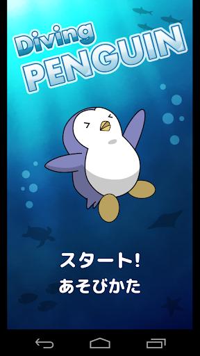 ダイビングペンギン